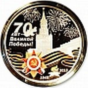 Россельхозбанк предлагает южноуральцам памятные монеты к 70-летию Победы