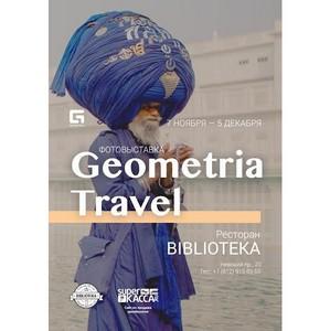 Фотовыставка «Geometria Travel»