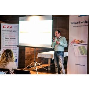 На CTI Contact Center Club обсудили трансформацию КЦ в эпоху Digital