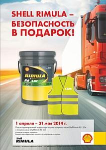 Shell Rimula - безопасность в подарок