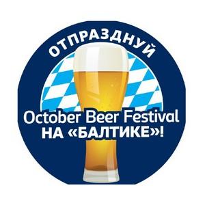 Фестивальная осень на «Балтике»