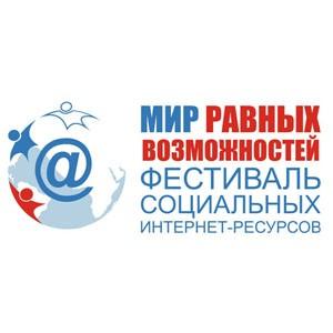 VIII Фестиваль социальных интернет-ресурсов «Мир равных возможностей» открывает прием заявок