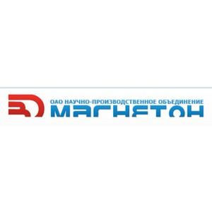 28 мая 2014 года предприятию «Магнетон» исполняется 45 лет
