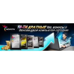 Покупатели SSD Adata получат 10-ти кратные XXL-бонусы в «Юлмарте»