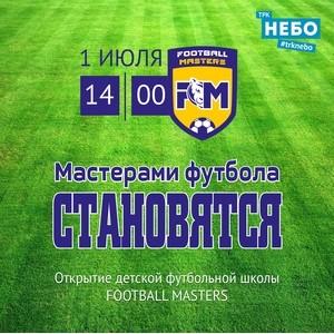 Мастерами футбола становятся в ТРК «Небо»