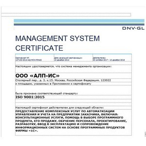 ДКИС ALP Group вновь подтвердил соответствие системы менеджмента
