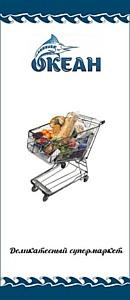 Деликатесный супермаркет «Океан» - открытие  на Астор «Торговая сеть Smart Enterprise»