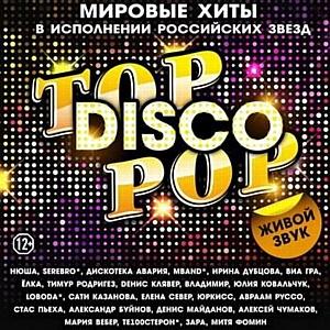 14 апреля 2017 года в Crocus City Hall состоялся грандиозный концерт «Top Disco Pop»