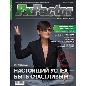 Журнал FxFactor и Ирина Хакамада научат быть счастливым!