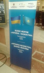 4 октября 2016 года компания Марин-Транс посетила Бизнес-Форум «Украина-Казахстан».
