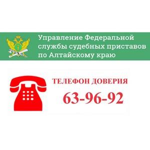 В службе судебных приставов в круглосуточном режиме работает «телефон доверия»