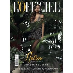Обложка с любовью: журнал L'Officiel украсила певица и модель Любовь Фоменко