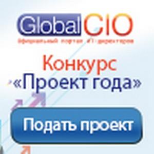 Стартовал ежегодный конкурс лучших ИТ-проектов страны - «Проект Года» Global CIO