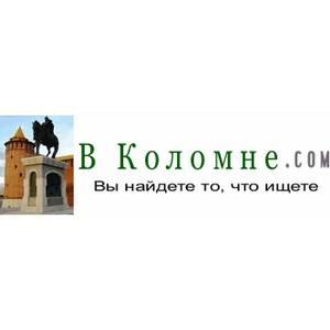 Представлен список юридических компаний Коломны