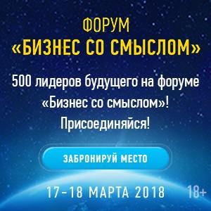 """Stand-Up-Forum """"Бизнес со смыслом""""-2018"""
