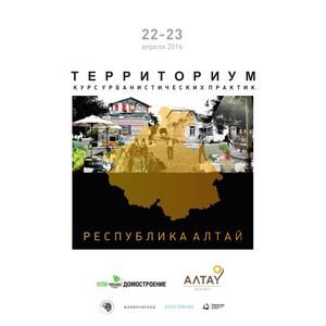 Курс урбанистических практик «Территориум» в Сибирском Федеральном округе