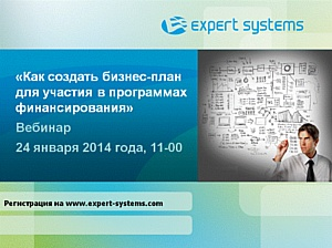 24 января вебинар «Эксперт Системс» «Как создать бизнес-план для запуска успешного бизнеса»