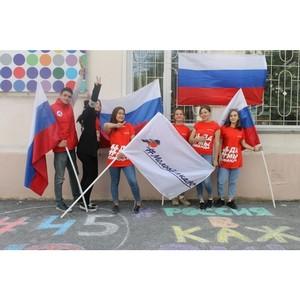 Курганская команда «Молодежки ОНФ» провела мероприятие в честь Дня государственного флага РФ