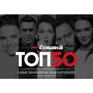 11-я церемония награждения премией журнала Собака.ru «ТОП 50. Самые знаменитые люди Петербурга».