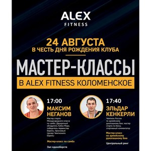 Forward принял участие в открытии клуба сети Alex Fitness