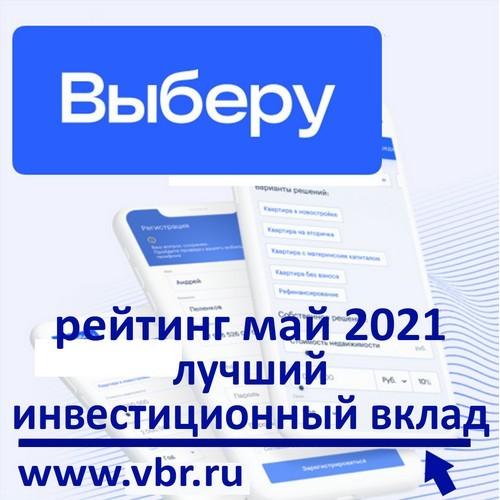 «Выберу.ру»: рейтинг лучших инвестиционных вкладов в мае 2021 года