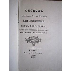 Аукцион редких и замечательных книг и автографов XVIII-XX веков