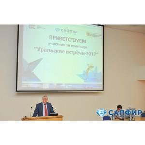 «Уральские встречи 2017»: новые технологии публичных винансов