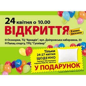 Jysk открывает два новых магазина в столице