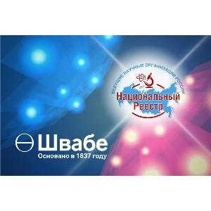 Предприятие «Швабе» вошло в реестр «Ведущих научных организаций России-2015»