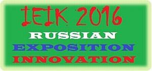 Российские инновации на IEIK 2016 в Китае