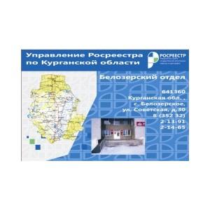 Белозерский район: начал действовать муниципальный земельный контроль