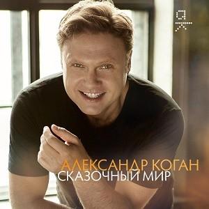 19 сентября релиз нового сингла Александра Когана