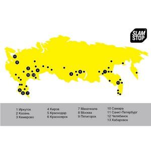 Дилерская сеть Slamstop насчитывает уже более 75 точек продаж в РФ