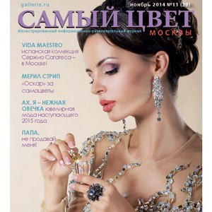 """Журнал """"Самый цвет Москвы"""" в ноябре - гармония снаружи и внутри!"""