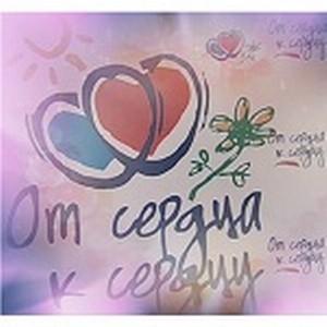 Северо-Восточный банк Сбербанка России принял участие в акции «От сердца к сердцу»