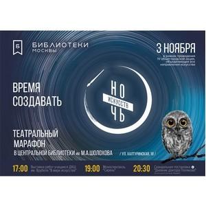"""Театральный марафон в рамках Всероссийской акции """"Ночь искусств"""""""
