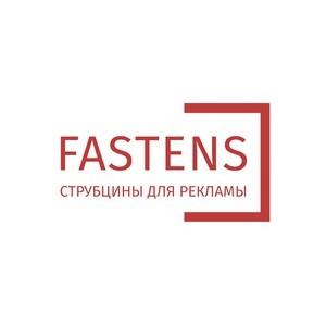 Фастенс- надежная точка опоры рекламного бизнеса