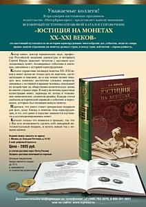 Всемирный историко-правовой каталог-справочник «Юстиция на монетах XX-XXI веков»