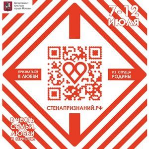8 июля: миллионы Россиян признаются в любви на центральном телеграфе в Москве