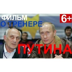 Эксклюзивное интервью тренера Путина по дзюдо
