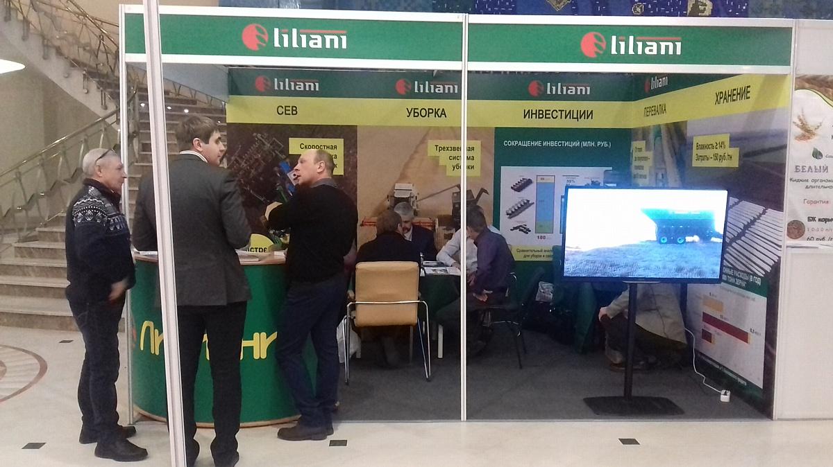 Компания «Лилиани» стала участником международной конференции АСПП