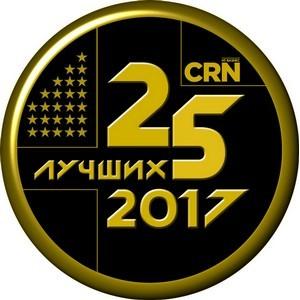 CRN/RE подвел итоги рейтинга «25 лучших региональных ИТ-компаний 2017»