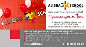 Alibra School торжественно откроет 7-е отделение в Москве