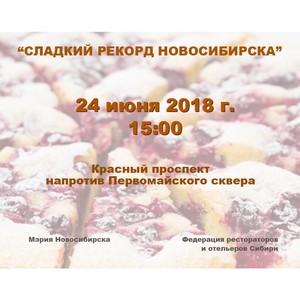В честь 125-летия города новосибирцы приготовят крупнейший в России сладкий сибирский пирог