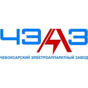 Конференцию «Формирование спроса на инновационные разработки» поддержит Группа компаний «ЧЭАЗ»