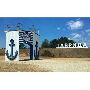 Журналисты Югры примут участие в смене молодежного форума «Таврида»