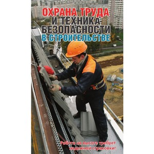Законодательство возлагает ответственность на подрядчиков за технику безопасности на стройплощадках
