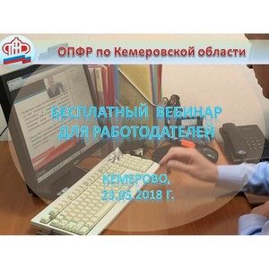 В Кузбассе прошел вебинар для работодателей по сдаче отчетности в ПФР