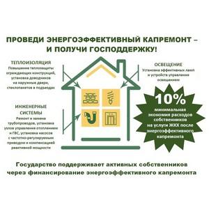 ¬ ¬оронежской области окажут господдержку капитальному ремонту многоэтажек