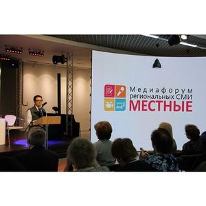 ОНФ принял участие в региональном медиафоруме «Местные», прошедшем в Коми